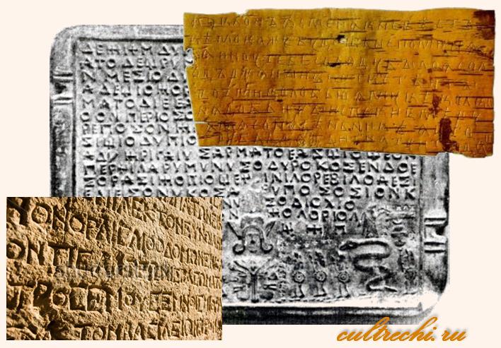 Возникновение письма